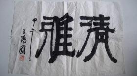 """甲午(2014)年毛主席保健医生王鹤滨""""清雅""""毛笔书法"""