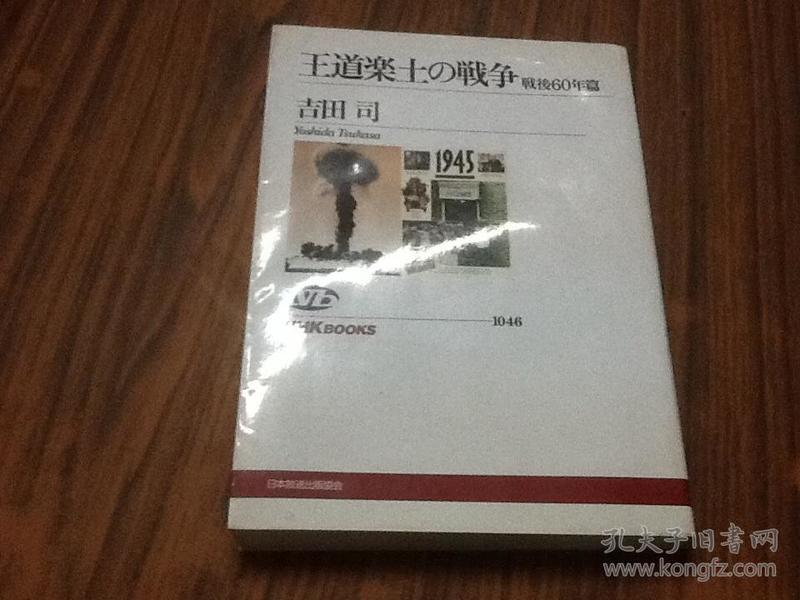 日文原版:王道乐土の战争-战后60篇