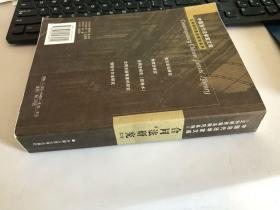 合同法研究(第二卷)