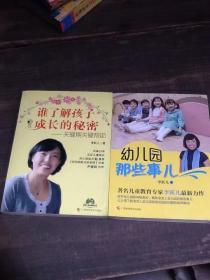 幼儿园那些事儿+谁了解孩子成长的秘密:关键期关键帮助 【2本合售】 正版