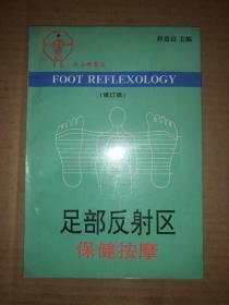 足部反射区保健按摩(修订版)