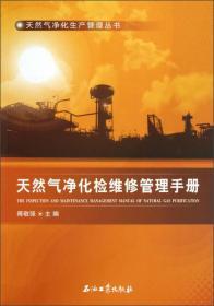 天然气净化生产管理丛书:天然气净化检维修管理手册