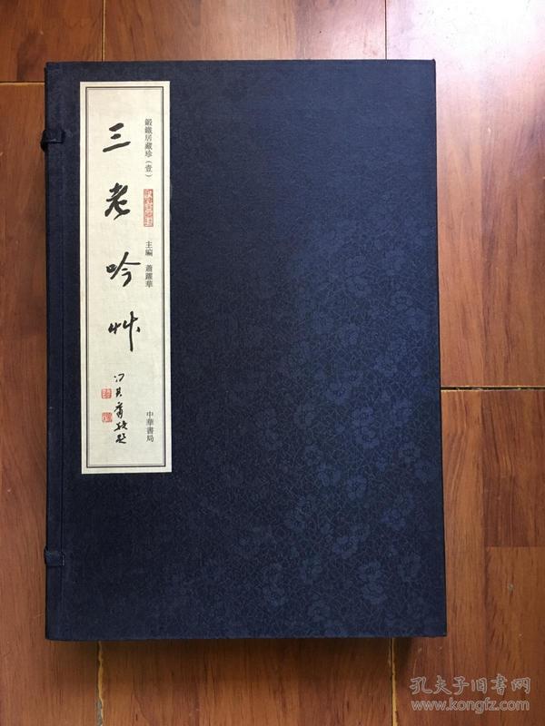 三老吟草(线装一函三册)