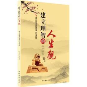 蔡礼旭老师幸福人生讲座:建立理智的人生观