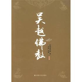 吴越佛教(第5卷)