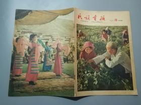 民族画报(1963年10月号)