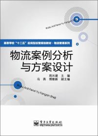 """高等学校""""十二五""""应用型经管规划教材·物流管理系列:物流案例分析与方案设计"""