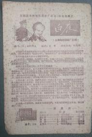 5~60上海电影译制厂114号苏联故事片《白夜》电影说明书(有霉斑)