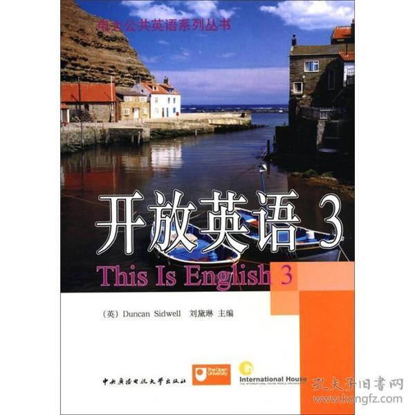 电大公共英语系列丛书:开放英语[  3]