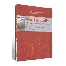 中国近现代史纲要(03708)(2015年版)