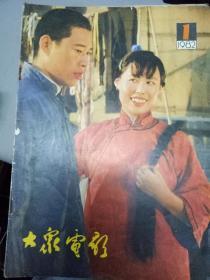 《大众电影 1982.1》把珍品献给观众、谈情说爱、中国人不应该站在地板上、两颗明星的欢聚、乡土情、别再让他们站着看电影了、探求内含、细腻的表演、....