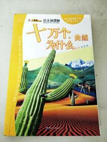 DR117794 小笨熊典藏·语文新课标推荐必读书目·小学生导读本--十万个为什么·自然(全彩注音版)