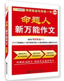 金榜图书·2015考研英语命题人新万能作文(适用于考研英语一)