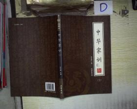 中华家训(三)   ,