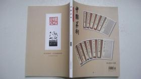 2015年中国篆刻杂志社出版出版发行《中国篆刻》(总第5期)一版一印精装本