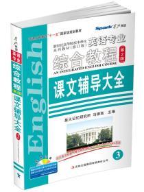(2014.12)星火英语·英语专业综合教程课文辅导大全3(第二版)