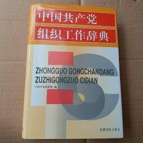 中国共产党组织工作辞典