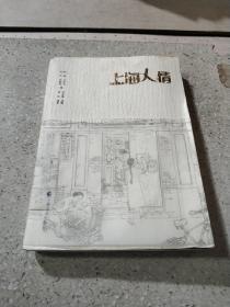 上海人情(一版一印)贺友直插画