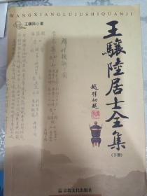 王骧陆居士全集(下)