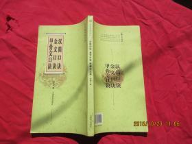 中国书法口诀:汉简口诀 金文口诀 甲骨文口诀
