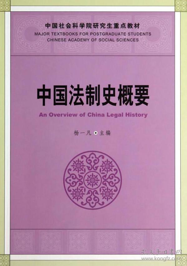 中国古代法制史概要
