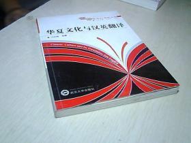 华夏文化与汉英翻译