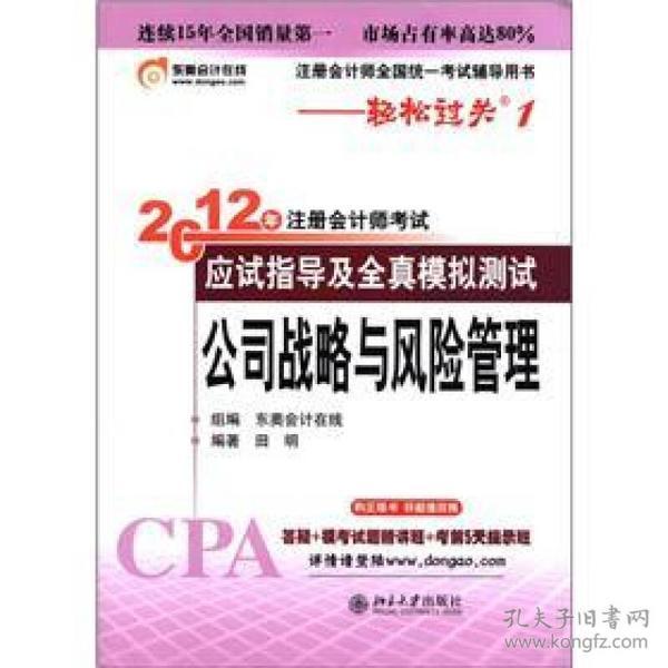 2012年注册会计师考试应试指导及全真模拟测试:公司战略与风险管理