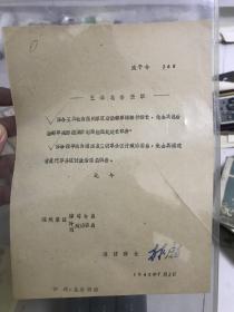 政干令 国防部长林彪 委任令 1962年!16开!