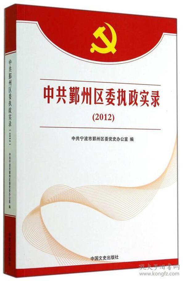中共鄞州区委执政实录(2012)