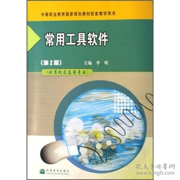 9787040210231常用工具软件(第二版)