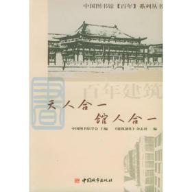 百年建筑:天人合一  馆人合一——中国图书馆百年系列丛书
