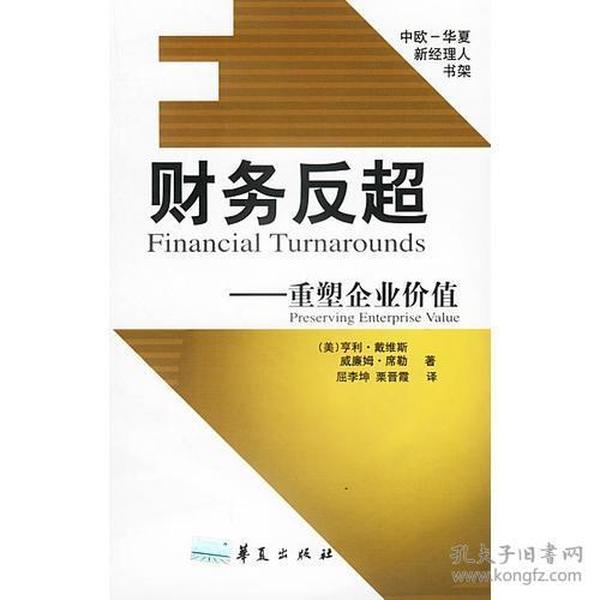 中欧—华夏新经理人书架 :财务反超 ----重塑企业价值