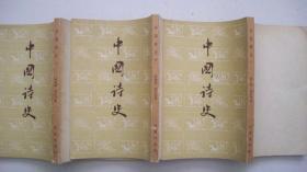 1956年作家出版社出版发行《中国诗史》(上中下3册)一版一印