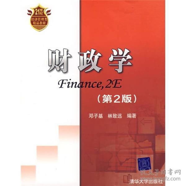 财政学(第2版)9787302170303 邓子基 林致远