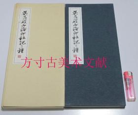 吴昌硕诞生160周年纪念 吴昌硕西泠印社记二种 折页式法帖