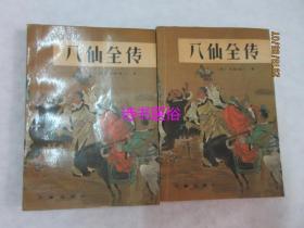 八仙全传(上下册)