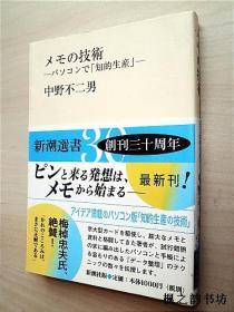 【日文原版】メモの技术——パソコンで「知的生产」(中野不二男著 32开本新潮社)