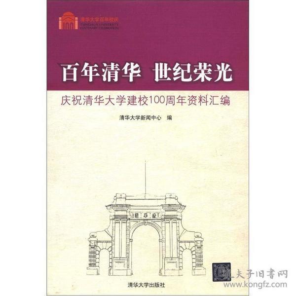 9787302285168百年清华世纪荣光:庆祝清华大学建校100周年资料汇编
