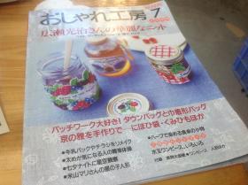 NHK 工房 1999.7 广濑光治华丽的钩编,染色,米山老师的人型制作,有纸型