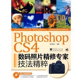 Photoshop CS4数码照片精修专家技法精粹