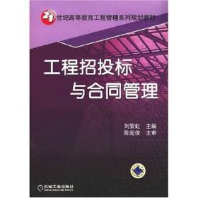 21世纪高等教育工程管理系列规划教材:工程招投标与合同管理