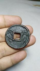 战汉铜钱 最早的方孔圆钱  益六化