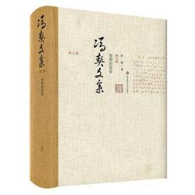 冯契文集第八卷:智慧的探索(增订版)