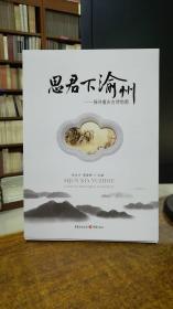 思君下渝州-探寻重庆古诗地图