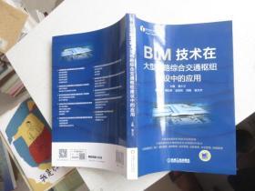 BIM技术在大型铁路综合交通枢纽建设中的应用 正版