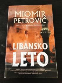 MIOMIR PETROVIC LIBANSKO LETO