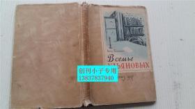 乌里扬诺夫一家 俄文原版书一本 布面精装,护封较旧