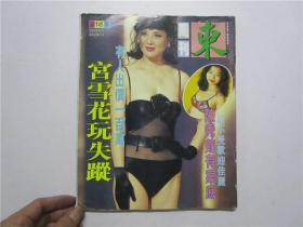 娱乐周刊 第145 期 (宫雪花 陈秀茹封面)