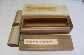 顾恺之女史箴图卷     便利堂 1966年