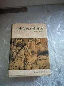 唐宋词鉴赏辞典:南宋 辽 金